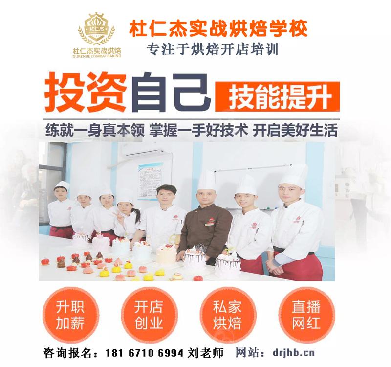 杭州蛋糕技术培训学校